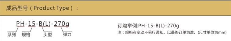 PH-15探针订购要求,华荣华探针厂家
