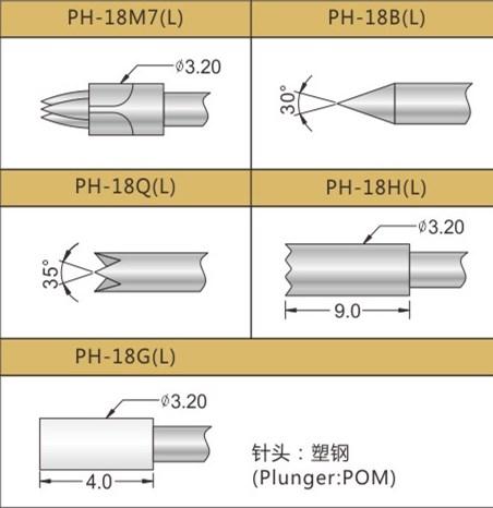 PH-18探针头型  测试针,一体针,不锈钢探针 华荣华探针厂家